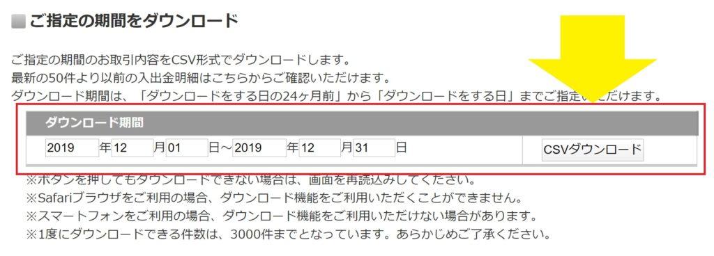 楽天銀行 明細 ダウンロード