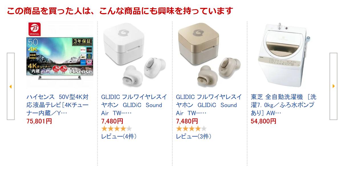 楽天 ポイントせどり ショップ内 リサーチ この商品を買った人は、こんな商品にも興味を持っています
